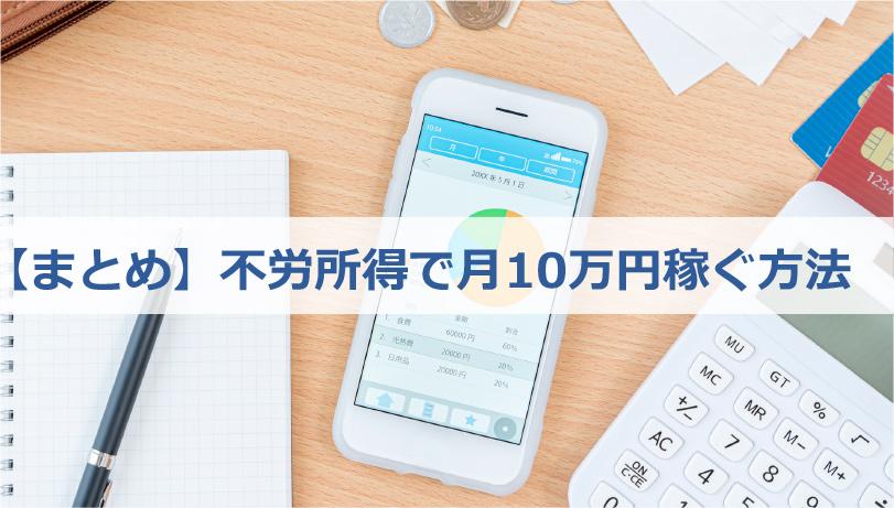 【まとめ】不労所得で月10万円稼ぐ方法