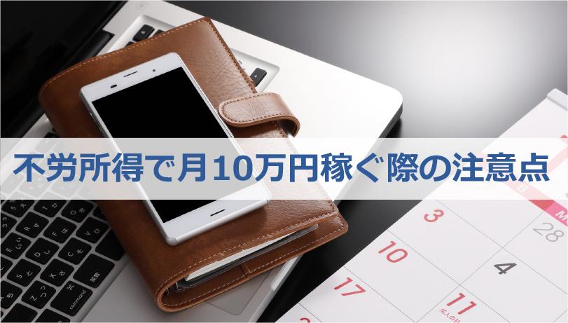 不労所得で月10万円稼ぐ際の注意点
