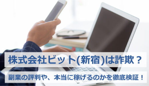 株式会社ビット(新宿)は詐欺?副業の評判や本当に稼げるのかを徹底検証!