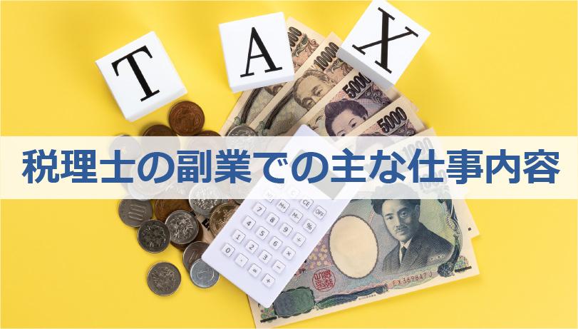 税理士の副業での主な仕事内容