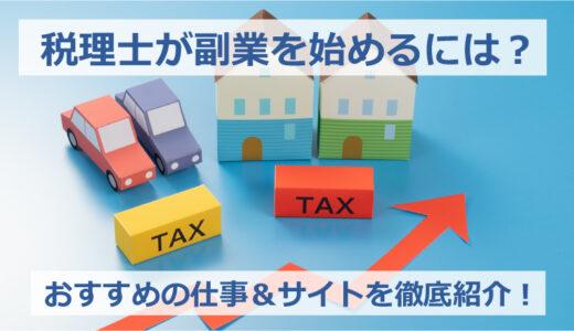 税理士が副業を始めるには?おすすめの仕事&サイトを徹底紹介!
