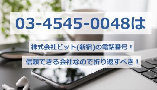 03-4545-0048はどこの電話番号?信頼できる会社なので折り返すべき!