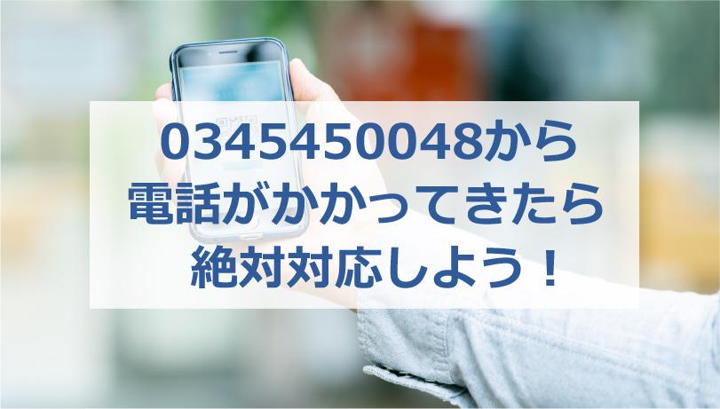 0345450048から電話がかかってきたら絶対対応しよう!