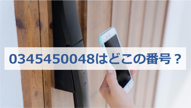 0345450048はどこの番号?