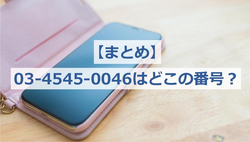 【まとめ】03-4545-0046はどこの番号?
