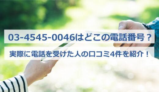 03-4545-0046はどこの電話番号?実際に電話を受けた人の口コミ4件を紹介!