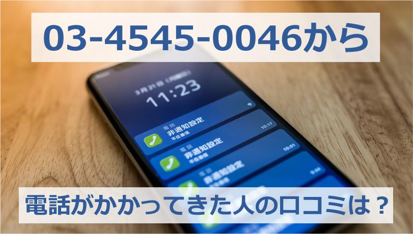 03-4545-0046から電話がかかってきた人の口コミは?