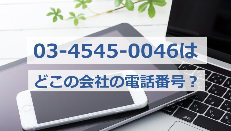 03-4545-0046はどこの会社の電話番号?