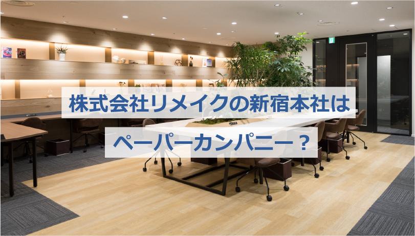 株式会社リメイクの新宿本社はペーパーカンパニー?