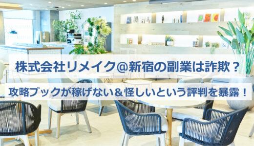 株式会社リメイク@新宿の副業は詐欺?攻略ブックが稼げない&怪しいという評判を暴露!