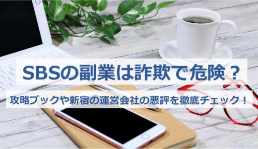 SBSの副業は詐欺で危険?攻略ブックや新宿の運営会社の悪評を徹底チェック!